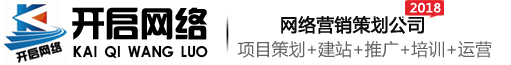 开启网络-ope电竞游戏制作-ope电竞游戏设计-网络推广营销-关键词排名优化